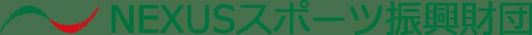 助成金で群馬県の地域活性を担うNEXUSのロゴ
